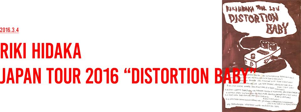 riki-hidaka-tour-2016-distortion-baby